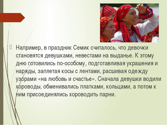 Например, в праздник Семик считалось, что девочки становятся девушками, неве...