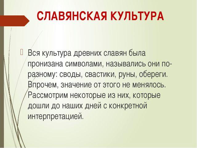 СЛАВЯНСКАЯ КУЛЬТУРА Вся культура древних славян была пронизана символами, наз...