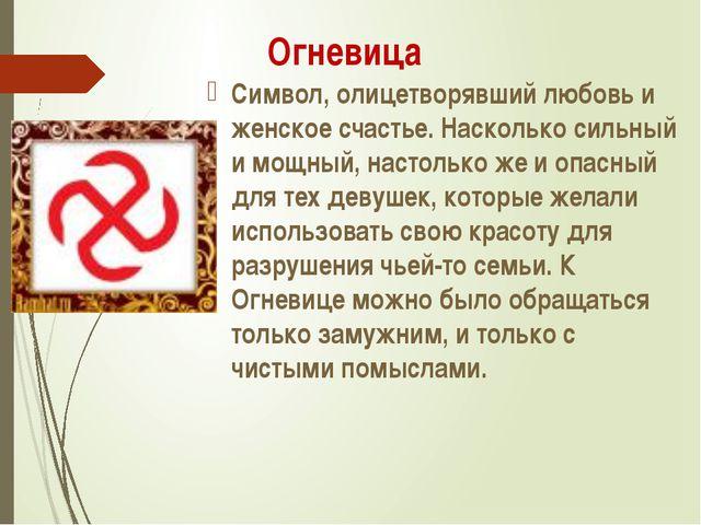 Огневица Символ, олицетворявший любовь и женское счастье. Насколько сильный и...
