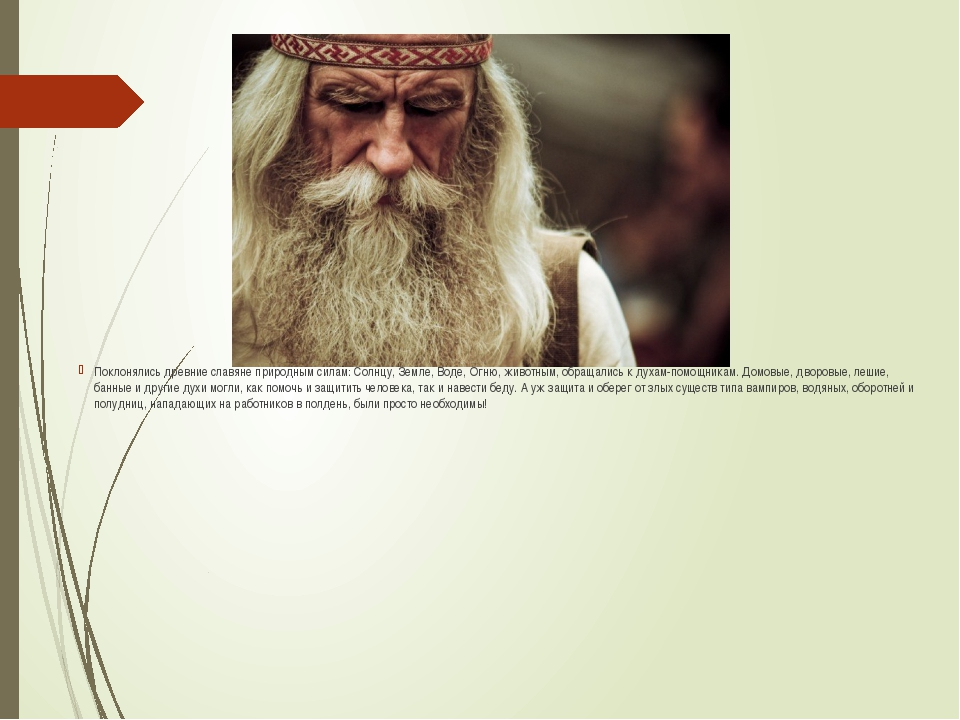Поклонялись древние славяне природным силам: Солнцу, Земле, Воде, Огню, живо...