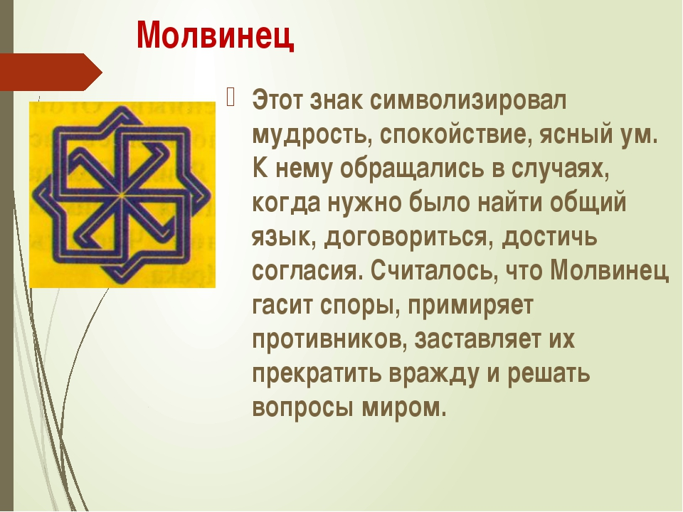 Молвинец Этот знак символизировал мудрость, спокойствие, ясный ум. К нему обр...