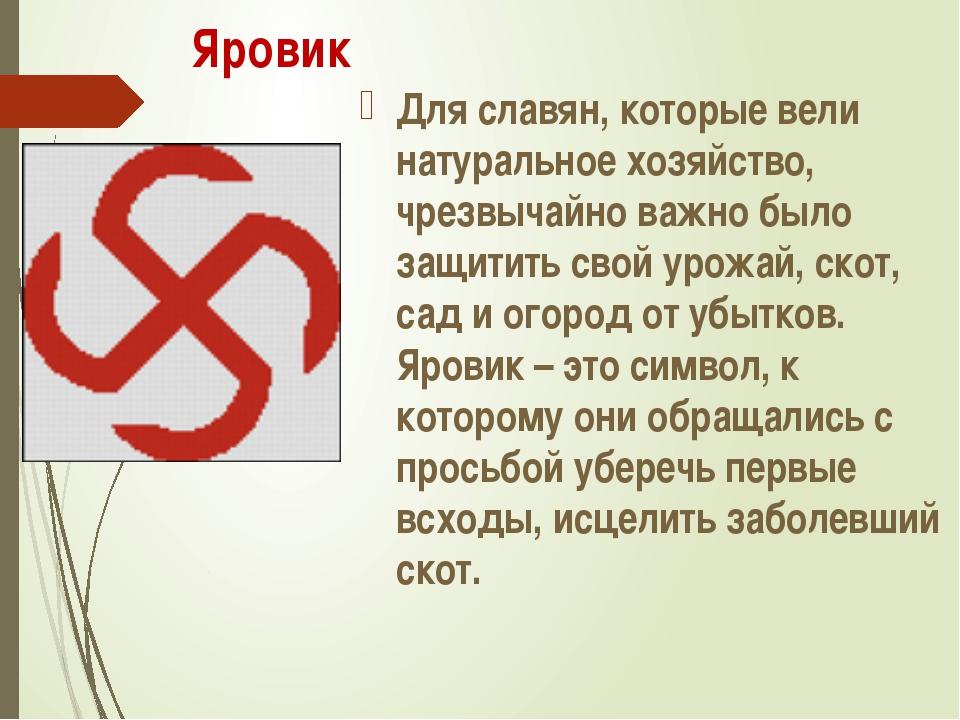 Яровик Для славян, которые вели натуральное хозяйство, чрезвычайно важно было...
