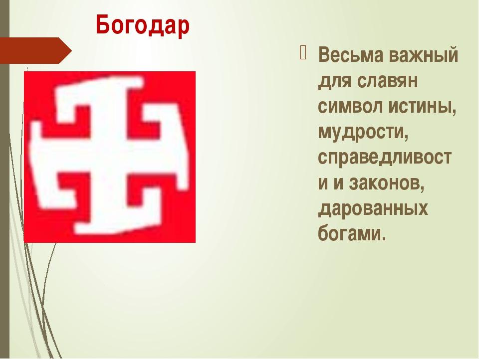 Богодар Весьма важный для славян символ истины, мудрости, справедливости и за...