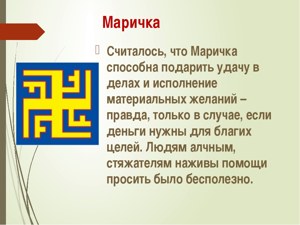 Маричка Считалось, что Маричка способна подарить удачу в делах и исполнение м...