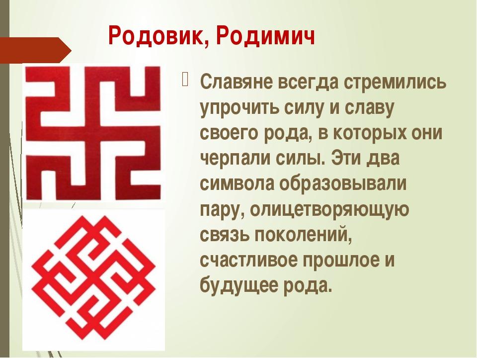 Родовик, Родимич Славяне всегда стремились упрочить силу и славу своего рода,...