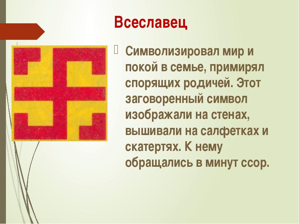 Всеславец Символизировал мир и покой в семье, примирял спорящих родичей. Этот...