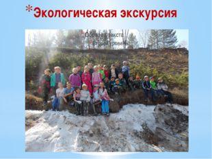 Экологическая экскурсия