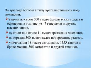 За три года борьбы в тылу врага партизаны и подпольщики: вывели из строя 500