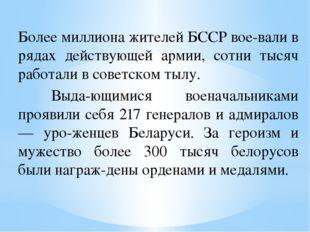 Более миллиона жителей БССР воевали в рядах действующей армии, сотни тысяч р