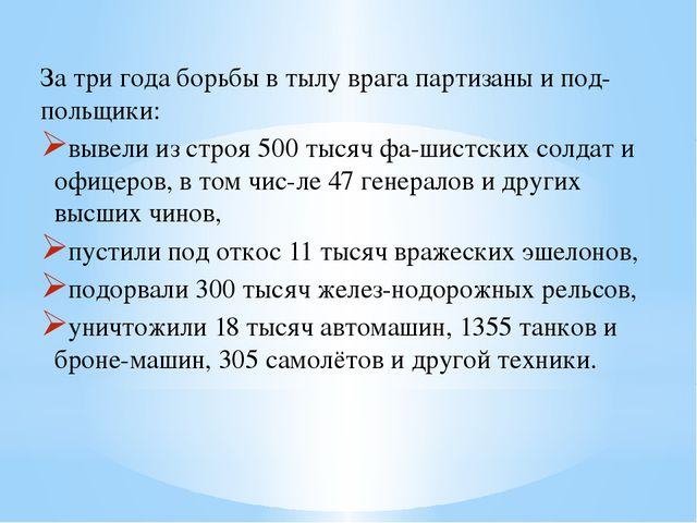 За три года борьбы в тылу врага партизаны и подпольщики: вывели из строя 500...