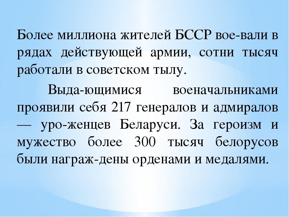 Более миллиона жителей БССР воевали в рядах действующей армии, сотни тысяч р...