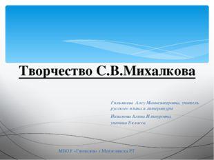 Гильмиева Алсу Миннезагировна, учитель русского языка и литературы Низамова