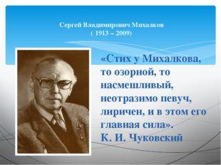 Сергей Владимирович Михалков ( 1913 – 2009) «Стих у Михалкова, то озорной, то