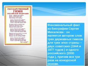 Феноменальный факт из биографии Сергея Михалкова : он является автором слов