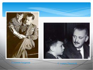 С сыном Никитой С сыном Андреем