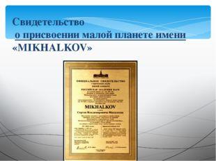Свидетельство о присвоении малой планете имени «MIKHALKOV»