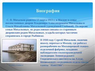 С. В. Михалков родился 13 марта 1913 г. в Москве в семье потомственных дворя