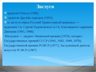 Заслуги орденом Почета (1998), орденом Дружбы народов (1993), за заслуги пере