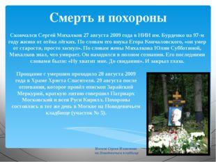 Смерть и похороны Скончался Сергей Михалков 27 августа 2009 года в НИИ им. Бу