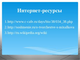 Интернет-ресурсы http://www.c-cafe.ru/days/bio/38/034_38.php http://soshineni