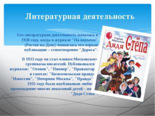"""Его литературная деятельность началась в 1928 году, когда в журнале """"На подъе"""