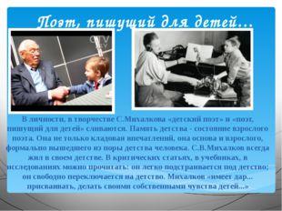 Поэт, пишущий для детей… В личности, в творчестве С.Михалкова «детский поэт»
