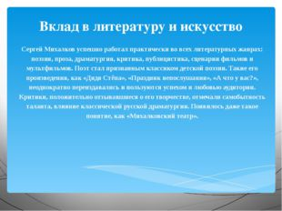 Вклад в литературу и искусство Сергей Михалков успешно работал практически во