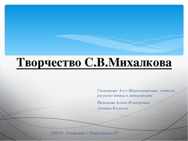 Гильмиева Алсу Миннезагировна, учитель русского языка и литературы Низамова...