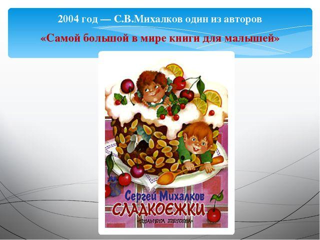 2004 год — С.В.Михалков один из авторов «Самой большой в мире книги для малы...