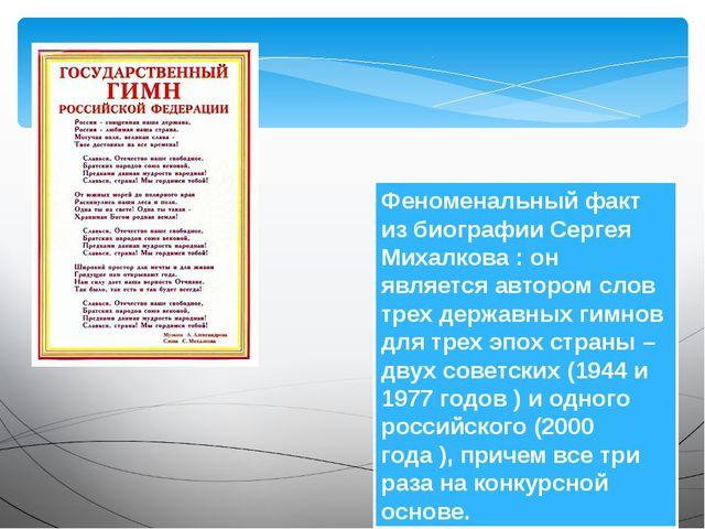 Феноменальный факт из биографии Сергея Михалкова : он является автором слов...