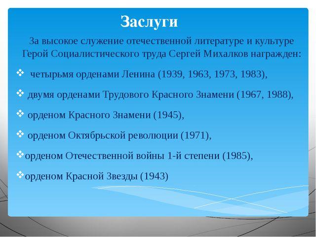 Заслуги За высокое служение отечественной литературе и культуре Герой Социали...