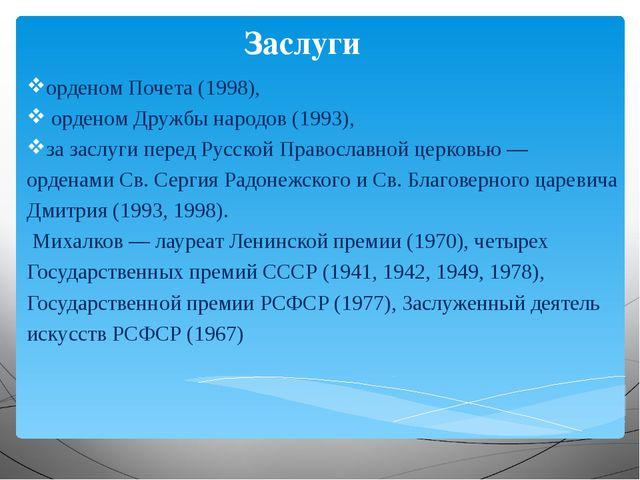Заслуги орденом Почета (1998), орденом Дружбы народов (1993), за заслуги пере...