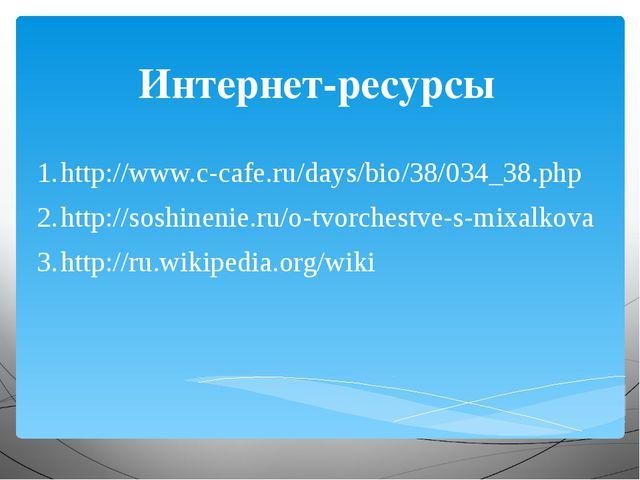 Интернет-ресурсы http://www.c-cafe.ru/days/bio/38/034_38.php http://soshineni...