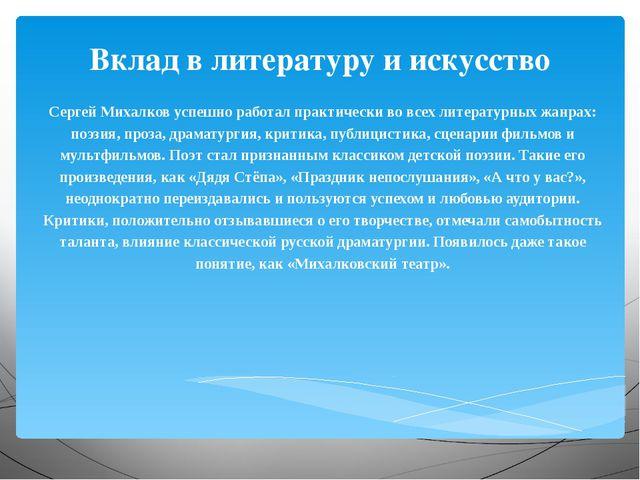 Вклад в литературу и искусство Сергей Михалков успешно работал практически во...