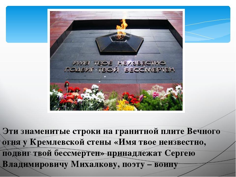 Эти знаменитые строки на гранитной плите Вечного огня у Кремлевской стены «И...