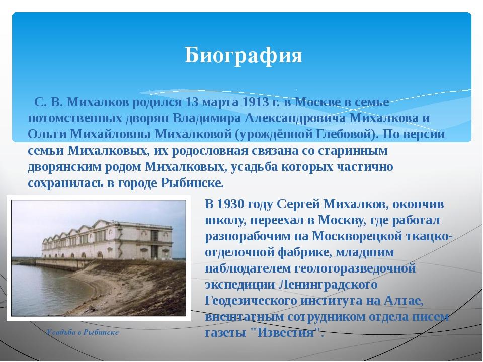 С. В. Михалков родился 13 марта 1913 г. в Москве в семье потомственных дворя...