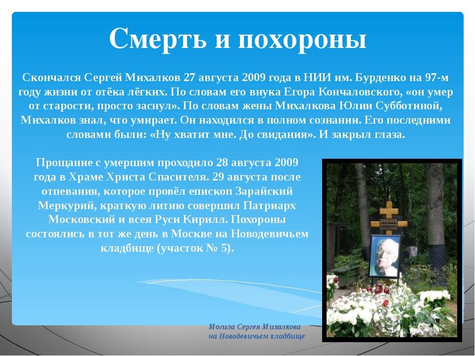 Смерть и похороны Скончался Сергей Михалков 27 августа 2009 года в НИИ им. Бу...