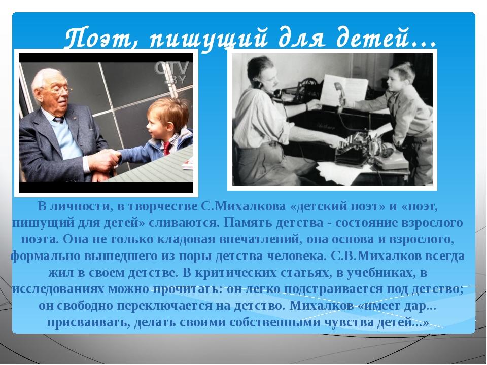 Поэт, пишущий для детей… В личности, в творчестве С.Михалкова «детский поэт»...