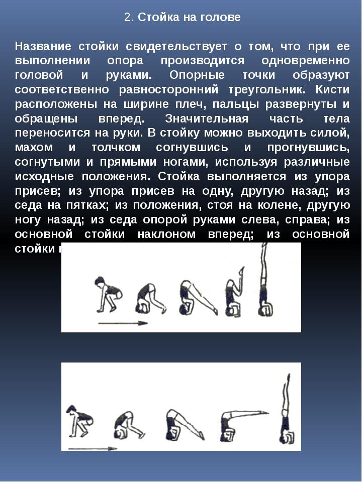 2. Стойка на голове Название стойки свидетельствует о том, что при ее выполне...