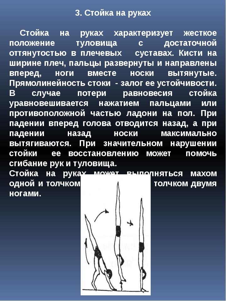 3. Стойка на руках Стойка на руках характеризует жесткое положение туловища с...