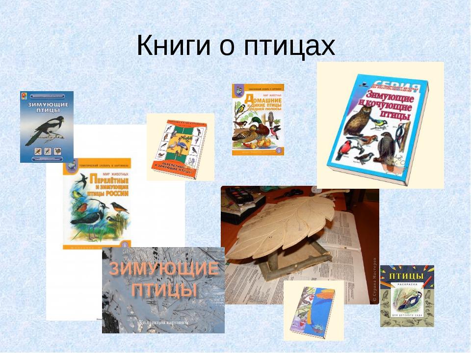 Книги о птицах