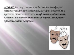 Драма (др.-гр. drama – действие) – это форма литературного произведения, кото