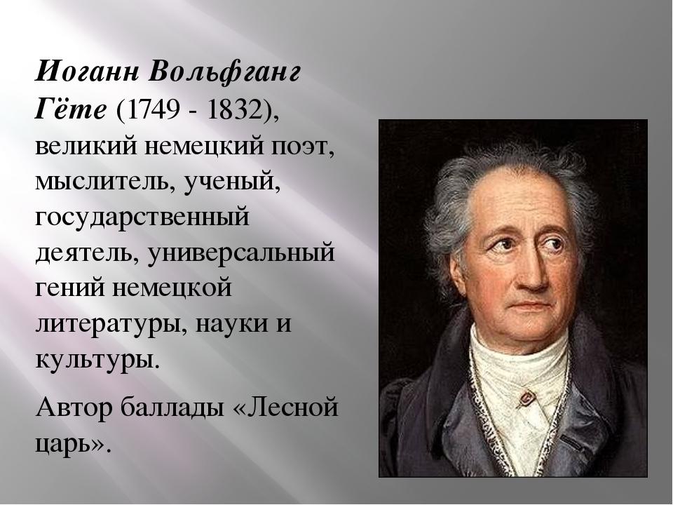 Иоганн Вольфганг Гёте (1749 - 1832), великий немецкий поэт, мыслитель, ученый...