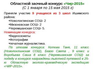 Областной заочный конкурс «Чир-2015» (С 1 января по 15 мая 2015 г) Приняли уч