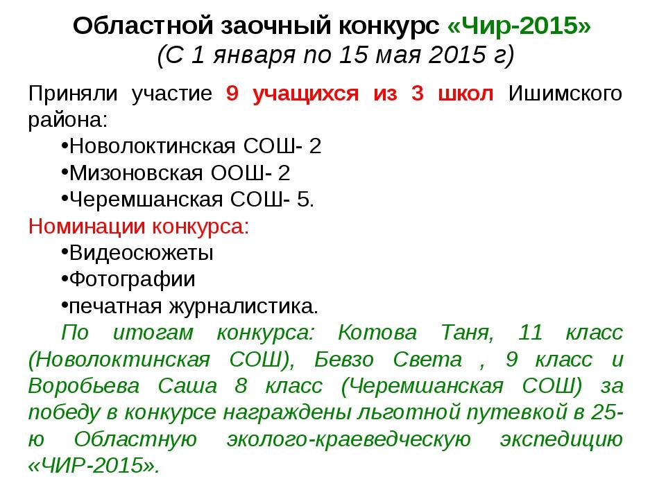 Областной заочный конкурс «Чир-2015» (С 1 января по 15 мая 2015 г) Приняли уч...