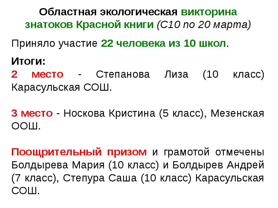 Областная экологическая викторина знатоков Красной книги (С10 по 20 марта) Пр...