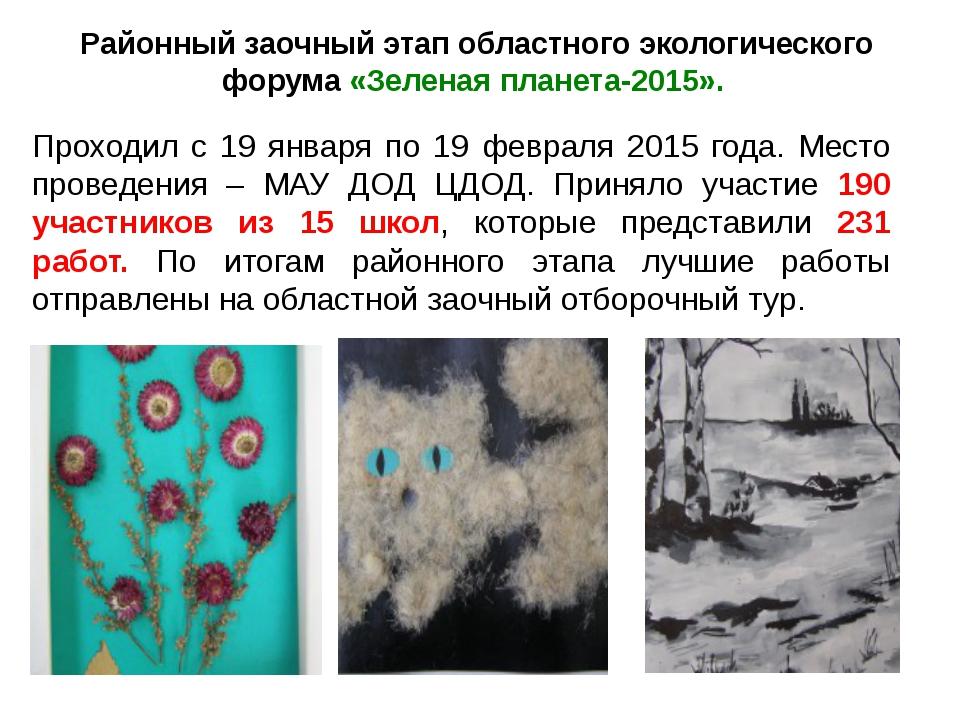 Районный заочный этап областного экологического форума «Зеленая планета-2015»...