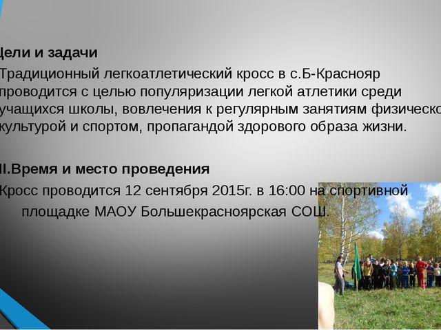 I.Цели и задачи Традиционный легкоатлетический кросс в с.Б-Краснояр проводитс...