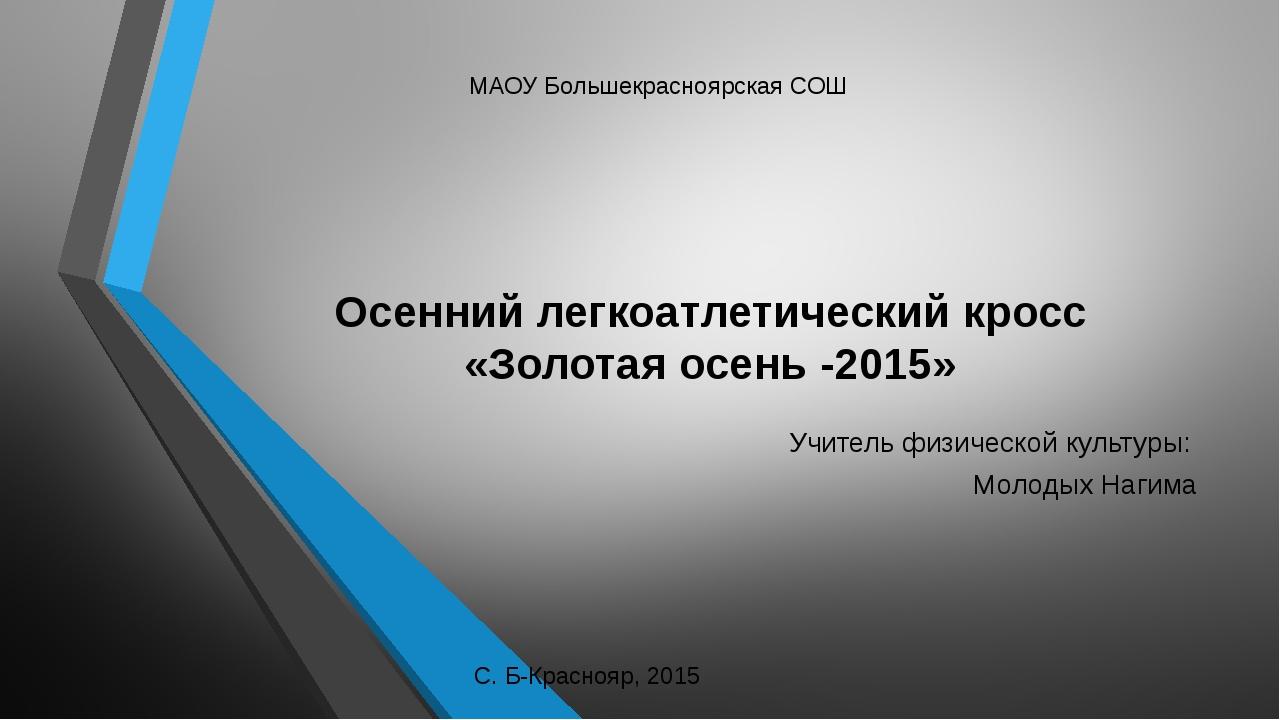 Осенний легкоатлетический кросс «Золотая осень -2015» Учитель физической куль...