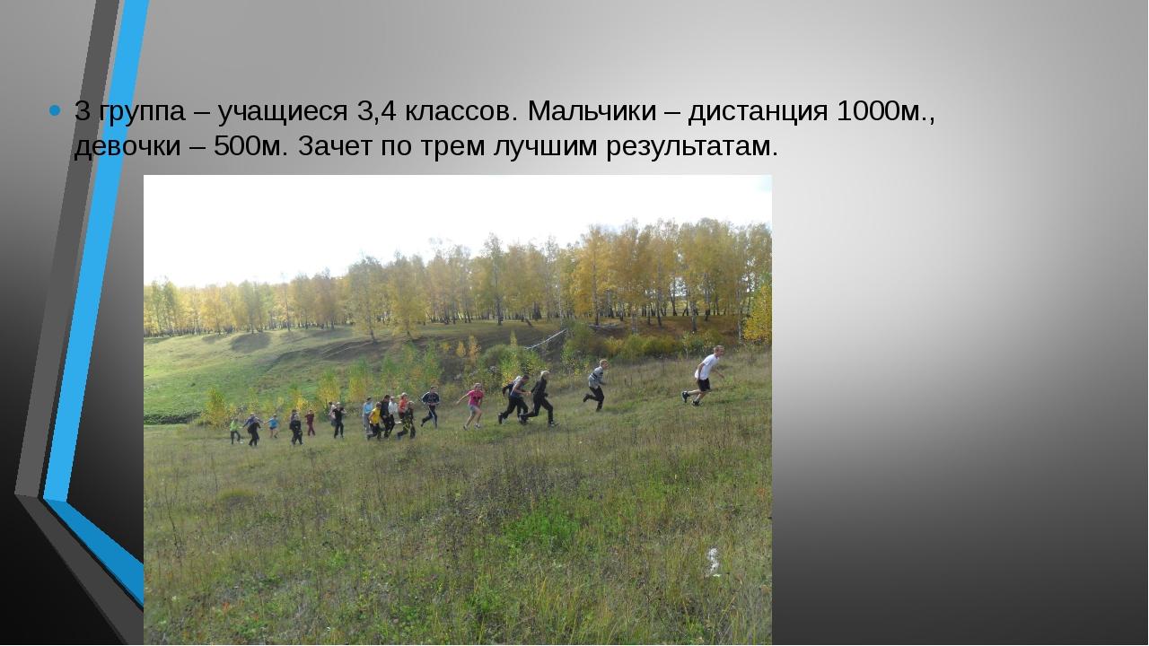 3 группа – учащиеся 3,4 классов. Мальчики – дистанция 1000м., девочки – 500м....